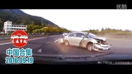 20160919#中国交通事故合集#:高速公路爆胎失控,后车躲闪不及惨烈相撞!