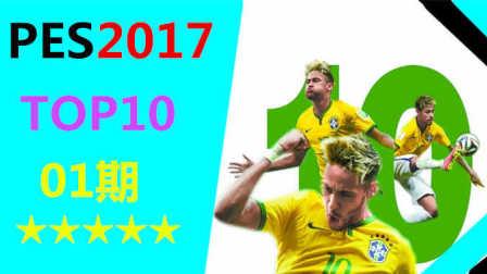 激情!《实况足球2017》TOP10佳球01期:疯狂内马尔