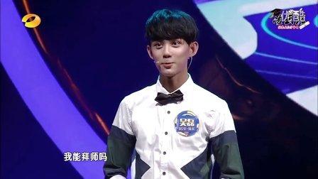 《凌云说·每周棍堂》第四季先导集 吴磊