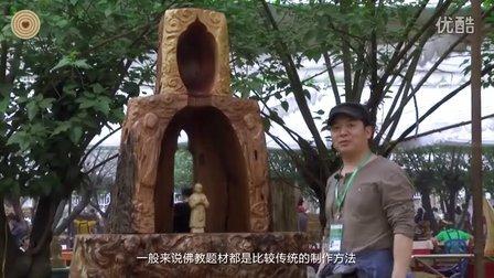 《回家》——2016世界木材日中国木雕艺术团队合作项目