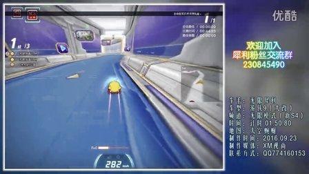 犀利 S4个人 太空蜿蜒跑道 1:50:80