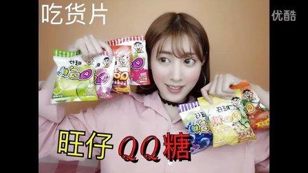 【幼熙大吃货】不一样的旺仔QQ糖!!(女神变女神经)
