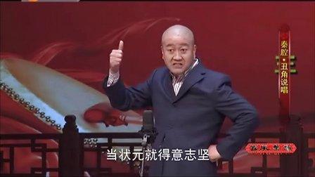 秦腔名家名段《国风秦韵》 20160924