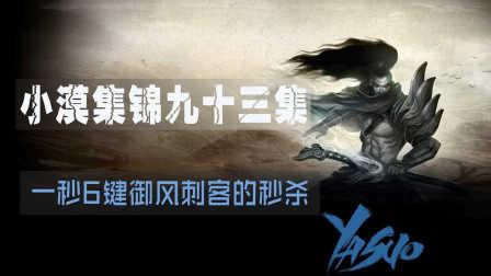 小漠解说集锦:御风亚索无敌手速一秒六剑的照片