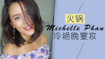 【一直想吃火锅】我为Michelle Phan设计