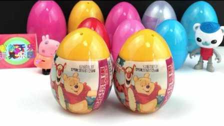 小猪佩奇 粉红猪小妹 海底小纵队小熊维尼和跳跳虎 拆奇趣蛋玩具