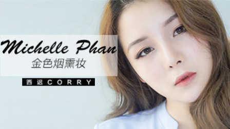 【@西迟Corry】我为Michelle Phan设计中
