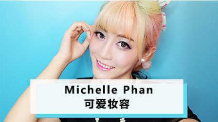 中国行可爱妆容 31