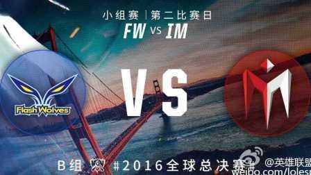 2016年英雄联盟S6总决赛小组赛 IM vs FW