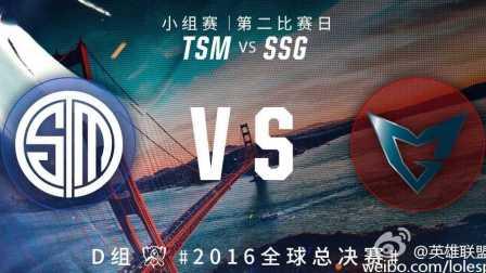 2016年英雄联盟S6总决赛小组赛 TSM vs SSG