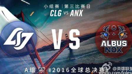 2016年英雄联盟S6总决赛 小组赛 CLG vs ANX