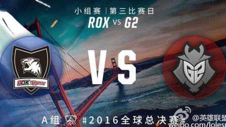 2016年英雄联盟S6总决赛 小组赛 ROX vs G2
