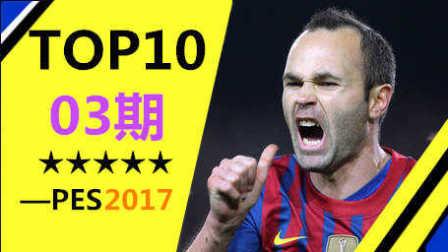 美如画!《实况足球2017》TOP10佳球03期:绝世伊涅斯塔pes2017