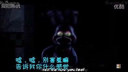 ?#23621;?#33457;翻译】玩具熊的五夜后宫歌曲 谋杀 Murder