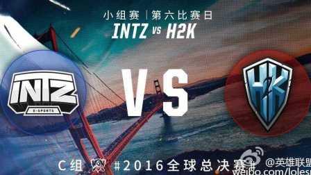 2016年英雄联盟S6世界总决赛 出线战 INTZ vs H2K