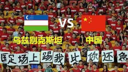 实况足球2017世预赛亚洲区12强赛 乌兹别克VS中国男足★唯有拼出血性一条路★PES2017