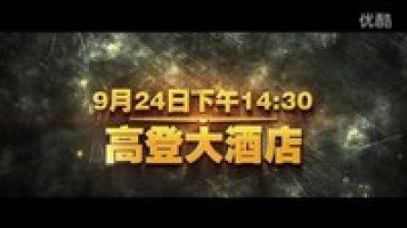 友松国际沈阳分公司高登酒店联谊会