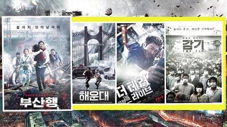 【牛人】何仙姑夫 爽 韩国超火灾难片刷爆眼球