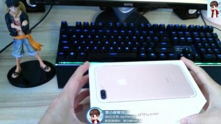裴小峰iphone 7 plus开箱评测,为天天酷跑,王者荣耀又添新装备!