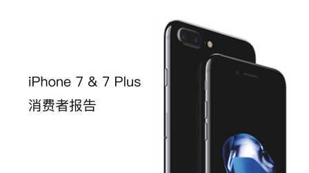 iPhone7 & 7Plus消费者报告