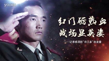 #应城消防#红门砺热血 战场显英姿