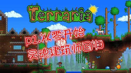 泰拉瑞亚(Terraria)PE版二周目生存实况附图纸研究室一级魔图片