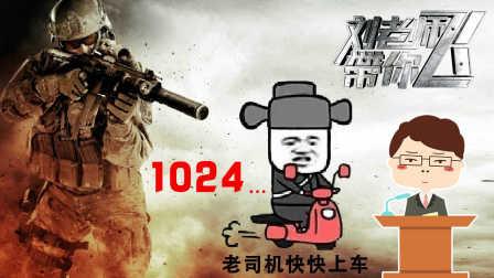 1024草榴节 –