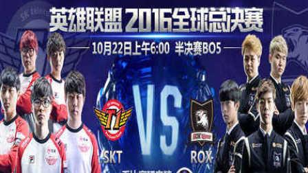 2016年英雄联盟S6总决赛 半决赛 ROX vs SKT第一场