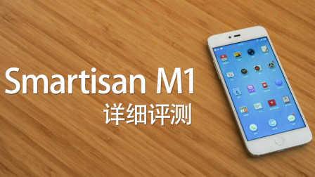 锤子新机 Smartisan M1 评测