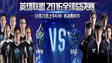 2016年英雄联盟S6总决赛 四强赛 H2K vs SSG 第一场