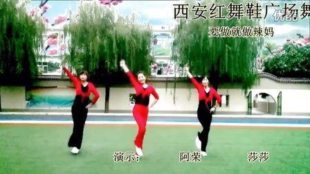 西安紅舞鞋廣場舞 要做就做辣媽(2016)開心就好 給自己留一份回憶