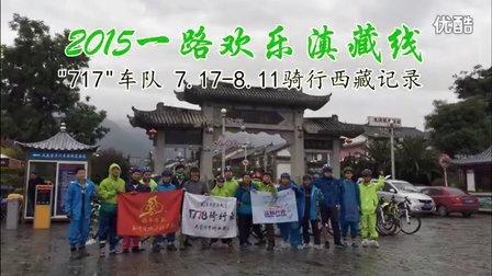 2015暑假骑行滇藏线