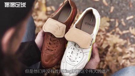 【新鞋速递】顶级品质 PUMA推出意大利产King系列足球鞋