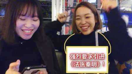 【韩国东东】韩国妹子要为《法医秦明》开