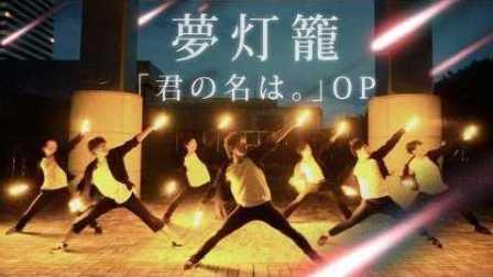 日本炫酷光影手套舞蹈《夢灯籠 》