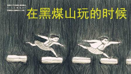 讲述日本矿难 在黑煤山上玩的时候 儿童绘本 736