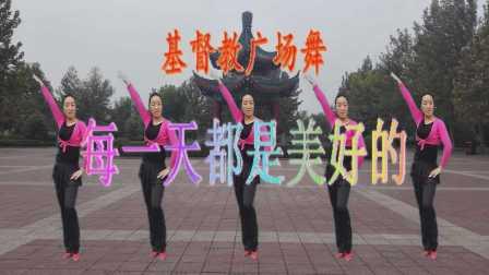 基督教广场舞:《每一天都是美好的》卫辉市太