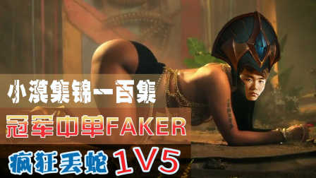 小漠解说集锦:冠军中单faker疯狂丢蛇1V5的照片