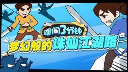 课间三分钟第六期:梦幻般的诛仙江湖路!