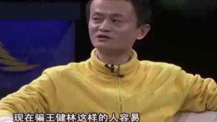 马云说:淘宝店家们骗王健林容易 骗90后很难!