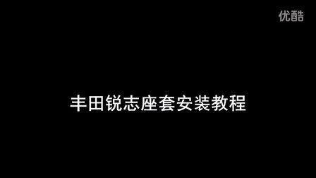 丰田锐志座套安装教程视频