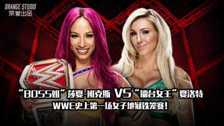【橙子解说】WWE首场女子夏洛特与莎夏.班克斯地狱铁笼赛!