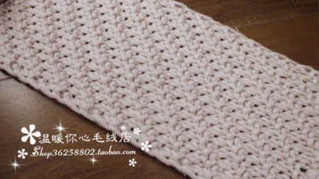 温暖你心毛线店 手工编织围巾免费视频 怎样织