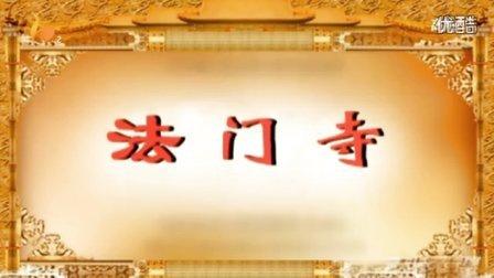秦腔全本《法门寺》又名《宋巧姣告状》刘随社