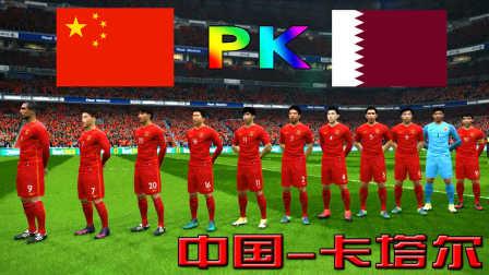 预选赛亚洲区12强赛】第五轮-中国VS卡塔尔(