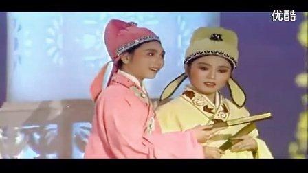黄梅戏-越剧对唱《十八相送》吴