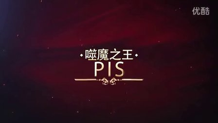 【DOUMA出品】众神录特辑-噬魔之王 PIS