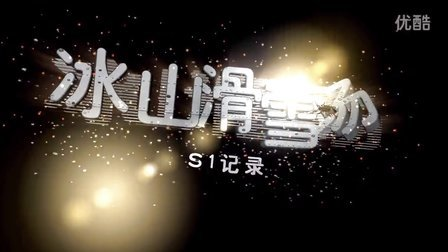 yF熊猫Tv小雨 S4个人 未来工厂神秘研究所 2:06:25