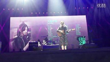 谢春花新歌「只道寻常」第八届江阴民谣诗歌节