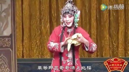 《家乡二人台》刘红霞晋剧坐楼杀